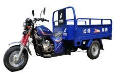 长铃CM200ZH-9型正三轮摩托车