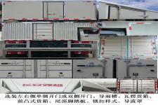 长安牌SC5031XXYNAS65型厢式运输车图片