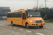 9.4米|46-56座华新小学生专用校车(HM6940XFD5JS)