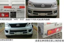 長安牌SC1025SNA5型載貨汽車圖片