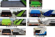 楚韵牌EZW5160ZYSD6型压缩式垃圾车图片