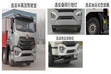 豪瀚牌ZZ1325V4666E1K型载货汽车图片
