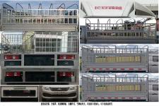 长安牌SC5031CCYXAS6A5型仓栅式运输车图片