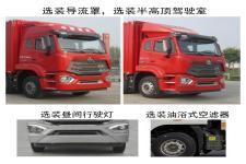 豪瀚牌ZZ5245XXYN56C3E1型厢式运输车图片