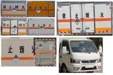 专威牌HTW5035XZWE6型杂项危险物品厢式运输车图片