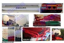 驰恒九州牌CHV9401GFL型中密度粉粒物料运输半挂车图片