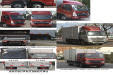 福田牌BJ5043XXY-MF型厢式运输车图片