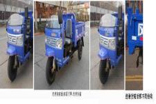 時風牌7YP-1775D1型自卸三輪汽車圖片