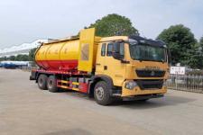 神狐牌HLQ5251GQWZ6型清洗吸污车  13607286060