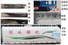楚飞牌CLQ5180GPS6GP型绿化喷洒车图片