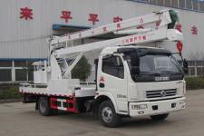 炎帝牌SZD5070JGK5型高空作业车 13607286060