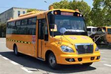 7.9米|33-45座华新幼儿专用校车(HM6796XFD6XN)