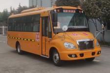 7.9米|33-46座华新小学生专用校车(HM6796XFD6XS)