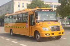 9.4米|46-56座华新小学生专用校车(HM6946XFD6XS)