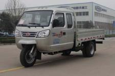 7YPJZ-16100P4B五星三轮农用车(7YPJZ-16100P4B)