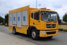 浩天星运牌HTX5180XXHL1型救险车