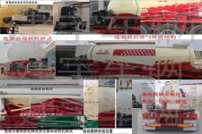 建宇牌YFZ9400GFL45B型中密度粉粒物料运输半挂车图片
