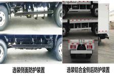 江淮牌HFC2048XXYP31K1C7NS型越野厢式运输车图片
