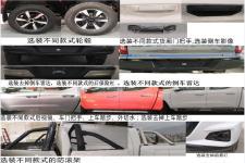 長安牌SC1031PAAA6型多用途貨車圖片