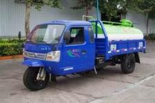 时风牌7YPJZ-14150G型罐式三轮汽车