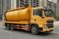 浩天星运牌HTX5255GQWHH6型清洗吸污车