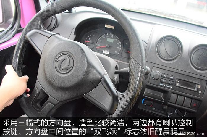 东风微卡流动售货车方向盘