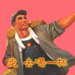 中国可乐民族大全图片呢动态老婆表情包满血复活1一段品牌天府的血泪史图片
