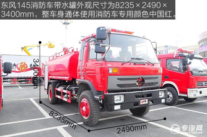 东风145消防车带水罐外观