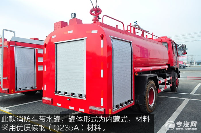 东风145消防车带内藏式水罐