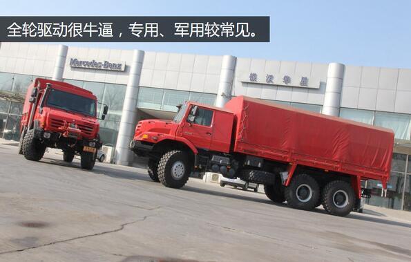 还有一种驱动形式叫做全轮驱动,也就是我们熟知的越野车(城市SUV不是越野车,很多人已经混淆了这个概念),例如北京212就是越野车的代表。在卡车上全轮驱动的车辆民用一般很少,多数是在油田勘探、军队及专用车领域,因为他们需要面对一些非常苛刻、恶劣的复杂路况,需要全轮驱动才能满足他们的需求。