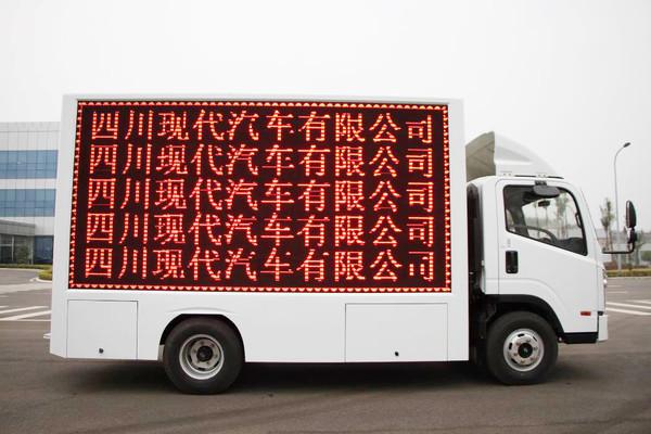 四川现代瑞越推出LED宣传车