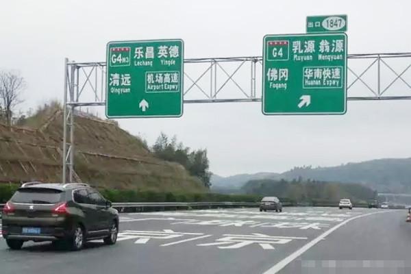 京港澳高速公路_清远市公安局交通警察支队在京港澳高速公路清远段新增11处电子抓拍