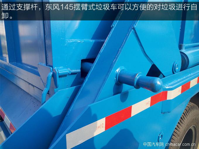 东风145摆臂<a href='http://www.rlqcgs.com/LaJiChe/'>垃圾车</a>