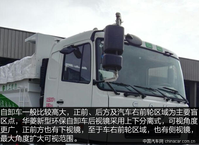 华菱新型环保自卸车